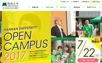 阪南大学 オープンキャンパス