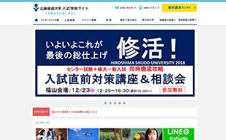 広島修道大学 入試情報サイト