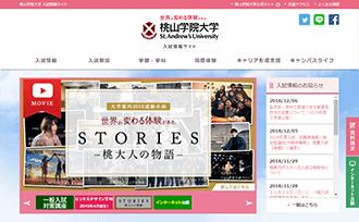 桃山学院大学 入試情報サイト
