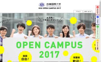 吉備国際大学 オープンキャンパス