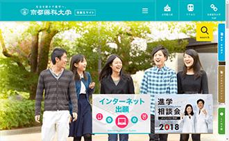 京都薬科大学 受験生サイト