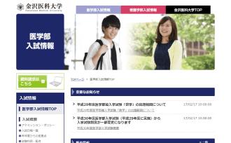 金沢医科大学 医学部入試情報