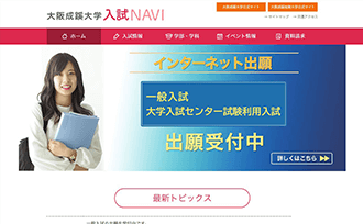 大阪成蹊大学 受験生特設サイト