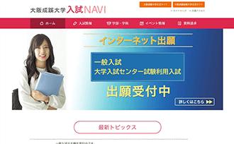 大阪成蹊大学 入試NAVI