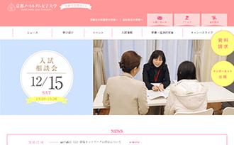 京都ノートルダム女子大学 受験生応援サイト