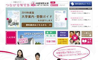 中部学院大学 受験生向けサイト
