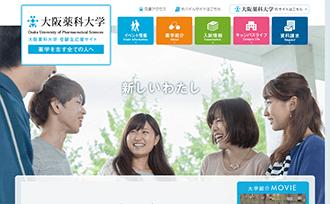 大阪薬科大学 受験生応援サイト