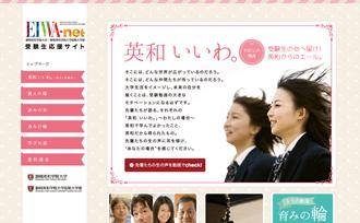 静岡英和学院大学 受験生応援サイト