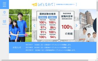 四條畷学園大学 受験生応援サイト