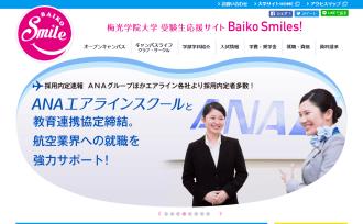 梅光学院大学 受験生応援サイト Baiko Smiles!