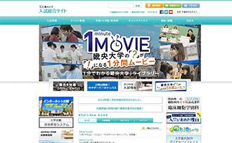 畿央大学 入試総合サイト