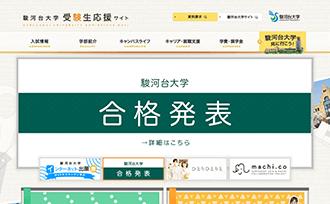 駿河台大学 受験生応援サイト