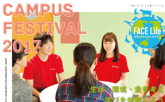 日本獣医生命科学大学 受験生向けイベント