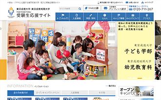 東京成徳大学 受験生応援サイト