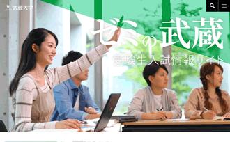 武蔵大学 受験生 入試情報サイト