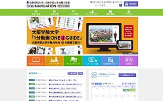 大阪学院大学 入試情報サイト