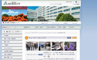 旭川医科大学