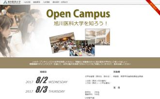 旭川医科大学 オープンキャンパスサイト