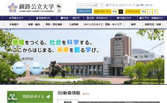 釧路公立大学