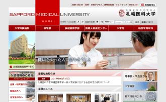 札幌医科大学