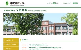 帯広畜産大学 入試情報