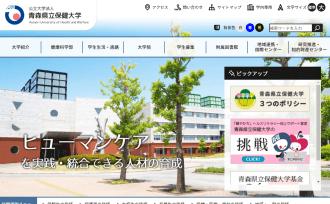 青森県立保健大学