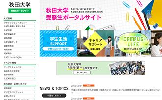 秋田大学 受験生ポータルサイト