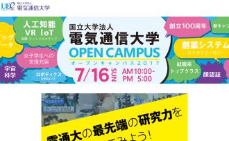 電気通信大学 オープンキャンパス特設ページ
