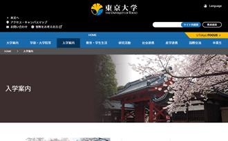 東京大学 高校生のためのオープンキャンパス