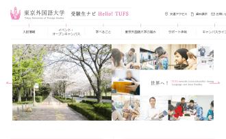 東京外国語大学 受験生ナビ
