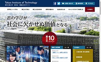 東京工業大学 高校生・受験生向けサイト