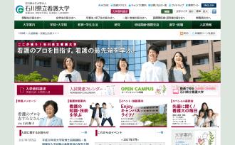 石川県立看護大学 受験生応援サイト
