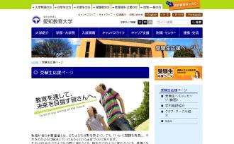 愛知教育大学 受験生応援ページ