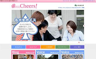 名古屋大学 受験生のための名古屋大学発見サイト