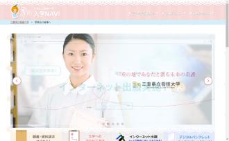 三重県立看護大学 入学NAVI