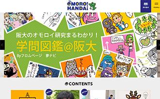 大阪大学 受験生向け情報サイト