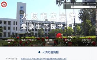 大阪市立大学 受験生応援サイト