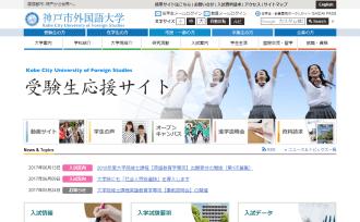 神戸市外国語大学 受験生応援サイト