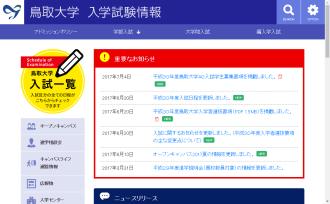 鳥取大学 入学試験情報