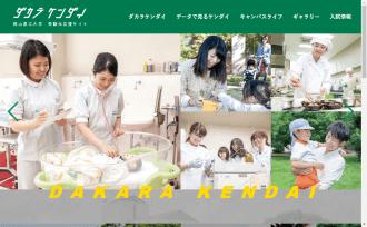 岡山県立大学 受験生応援サイト