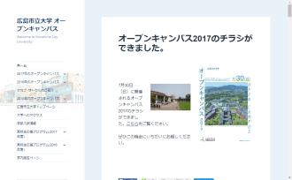 広島市立大学 オープンキャンパス