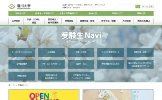香川大学 受験生NAVI