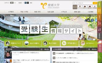 愛媛大学 受験生情報サイト