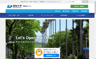 高知大学 受験生サイト