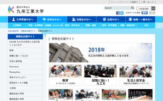九州工業大学 受験生応援サイト