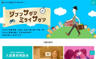 佐賀大学 受験生応援サイト