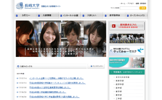 長崎大学 受験生の入試情報サイト