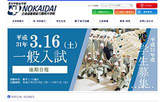 北海道職業能力開発大学校