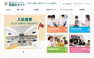 新潟リハビリテーション大学 受験生サイト