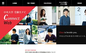 中央大学 受験生ナビ Connetc Web